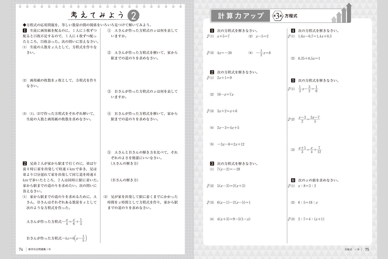数学完全問題集 中学校教材 数学 標準版問題集 株式会社正進