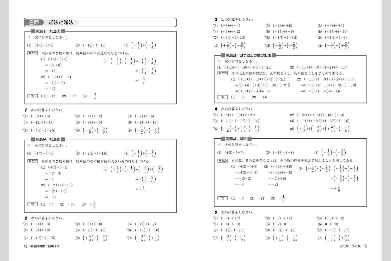 精選問題集・数学 | 中学校教材 ... : 1年生 国語 教科書 : 国語