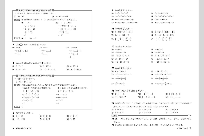 精選問題集・数学 | 中学校教材 ... : 国語 ドリル 1年生 : 国語