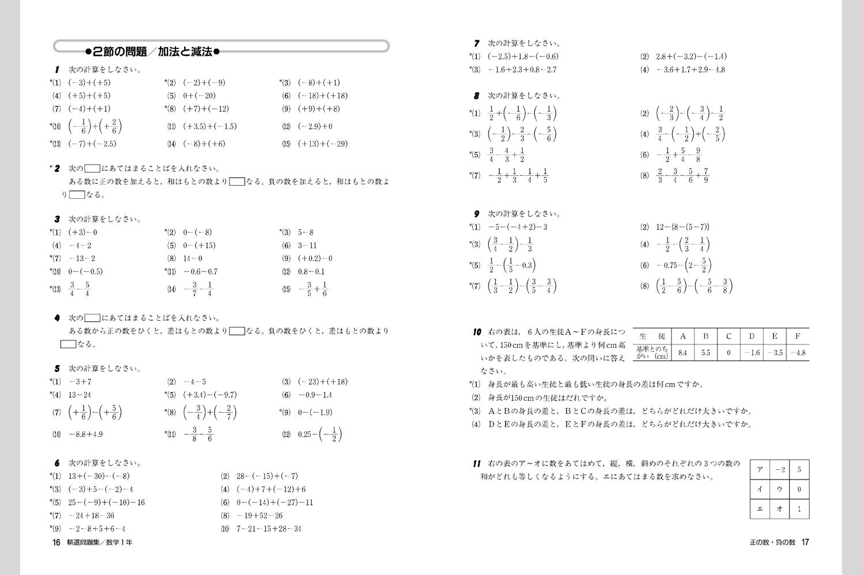 精選問題集・数学 | 中学校教材 ...