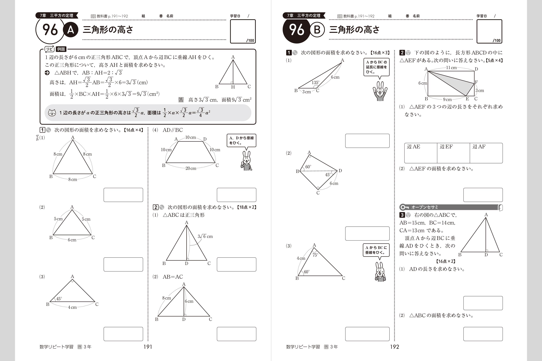 数学リピート学習 | 小学校教材 ... : 数学 中学 問題集 : 中学