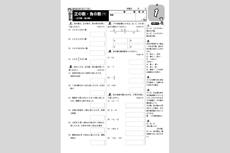 数学のサポーター | 中学校教材 ... : 中学 国語 プリント : プリント