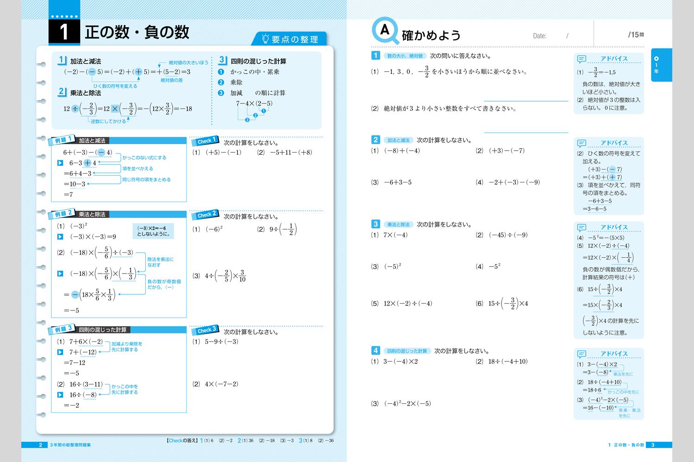 の総整理問題集・数学 | 中学校 ...