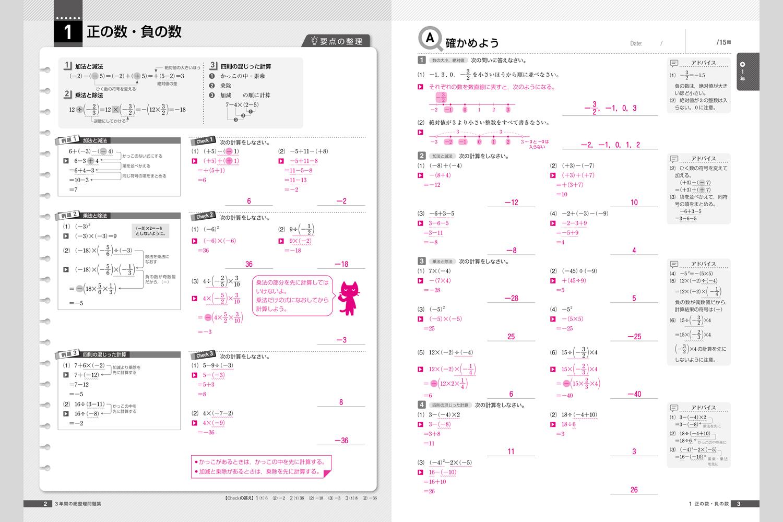 年間の総整理問題集・数学 ... : 英語ノート 小学校 : 小学校