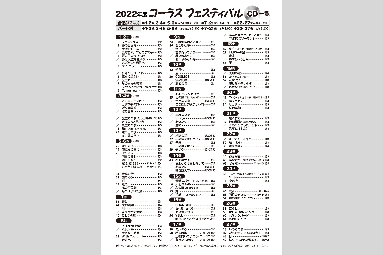 コーラスフェスティバルCD ... : 中学生 漢字 問題集 : 中学