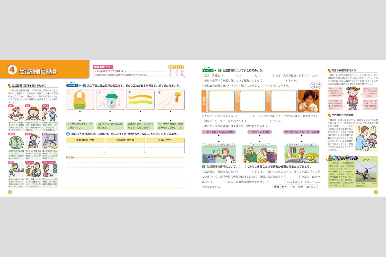 幼児の生活ノート | 中学校教材 ... : 国語 問題集 : 国語
