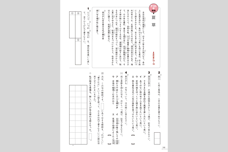 学習 | 中学校教材 国語 問題集 ...
