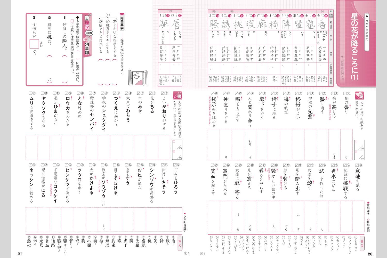 らくらく漢字ノート | 中学校 ...