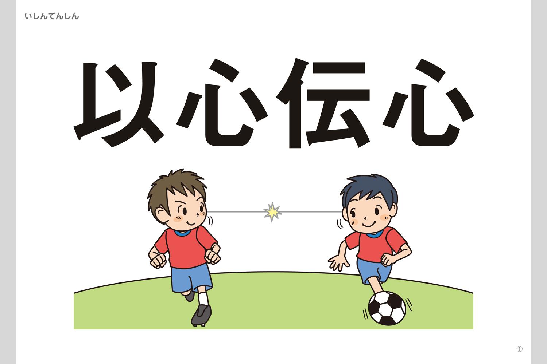 四字熟語 - Yojijukugo - JapaneseClass ...