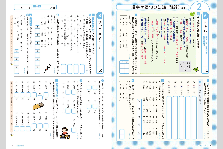 漢字 漢字ドリルノート : みんなのサマー 国語   中学校 ...