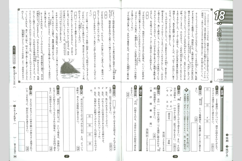 漢字 3年 漢字テスト : 知識と技法をしっかり習得 1・2 ...