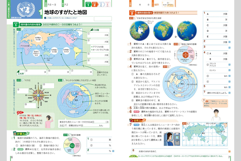 地理の完全学習【旧教科書対応 ... : 中学 数学 プリント 無料 : プリント