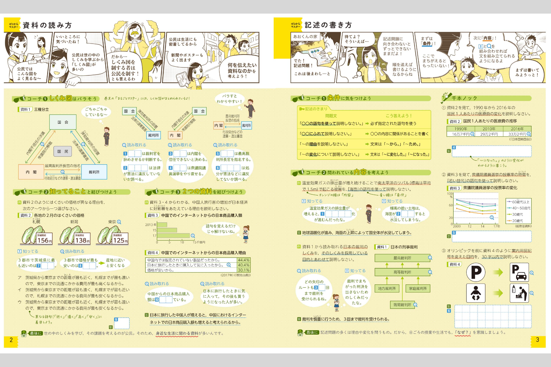 学習【新教科書対応】 | 中学校 ...