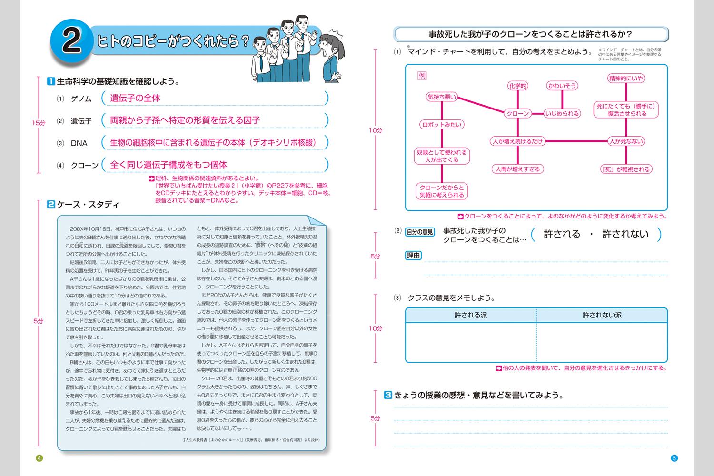 よのなか科ワークシート3 ... : 小学校 漢字テスト : 小学校