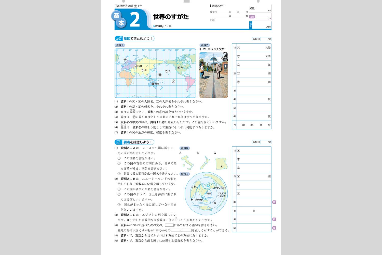 プリント 中学 地理 プリント : ... 発展へ 地理 【旧教科書対応