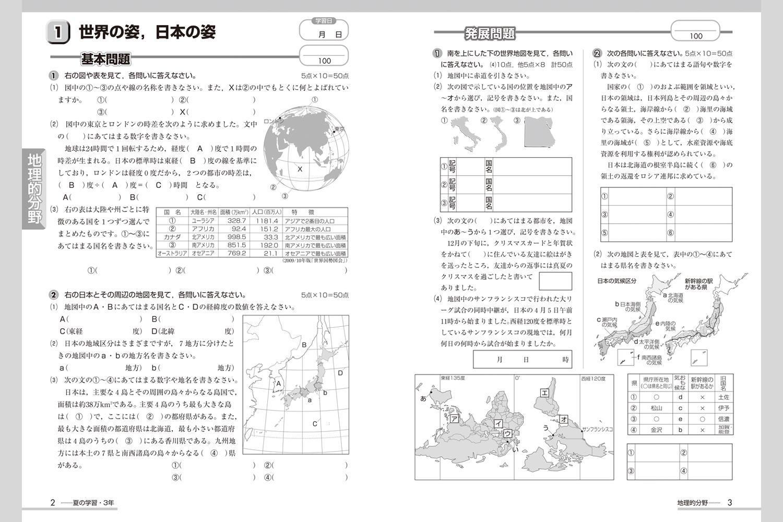 年の夏休みの宿題に最適! 夏 ... : 国語 問題集 : 国語