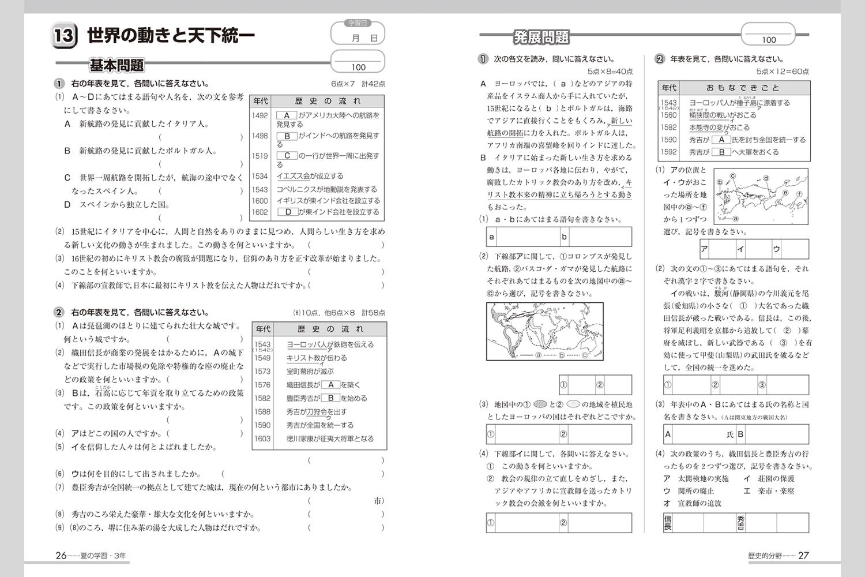 ... の宿題に最適! 夏の学習 社会 : 漢字学習ノート : 漢字