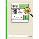 中学理科ノート