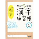 たびたび漢字練習帳