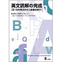 英文読解の完成