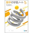 数学の学習ノート