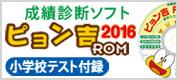 ピョン吉ROM 2016