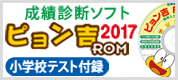 ピョン吉ROM 2017