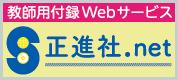 正進社.net