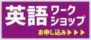 田尻悟郎の英語ワークショップ