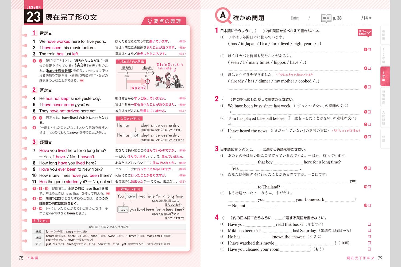 中学 中学1年生数学問題 : 年間の総整理問題集・英語 ...