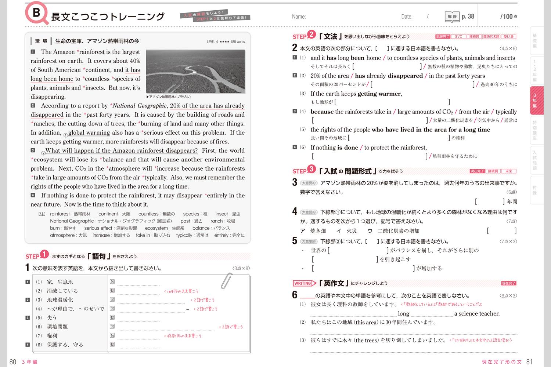 年間の総整理問題集・英語 ... : 関係代名詞 問題 : すべての講義