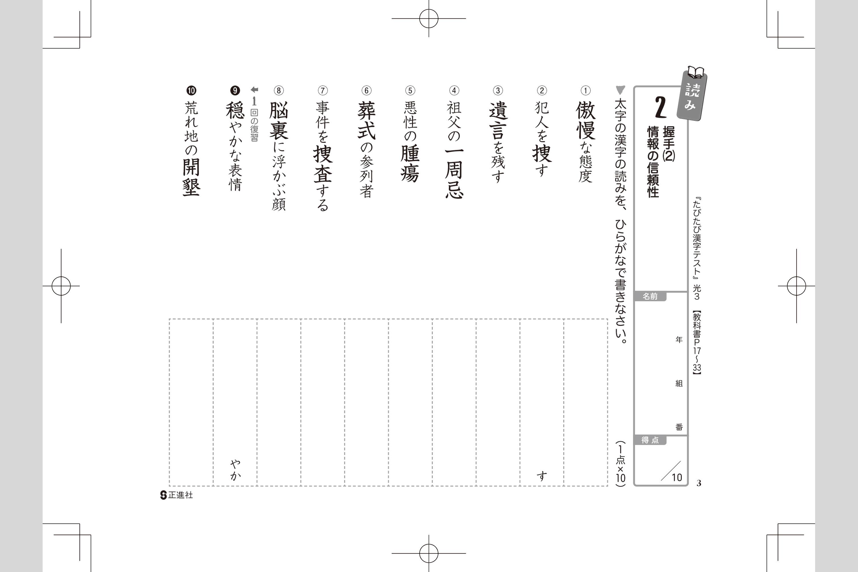 読み 漢字 テスト