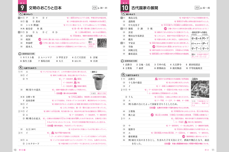 整理問題集・社会 | 中学校教材 ... : 中学生 英語 教材 : 中学